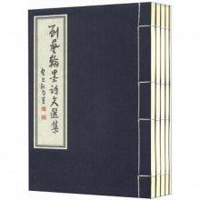 刘艺翰墨诗文选集(1函5册)刘艺 线装书局