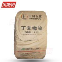 SBR/福州福橡/1712 丁苯橡胶1712 合成橡胶SBR1712 齐鲁橡胶原料