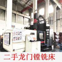 河南二手设备市场出售数控龙门加工中心二手炮塔铣床等机床设备