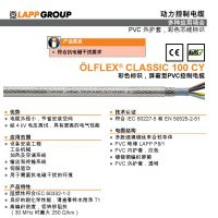 lappkabel电缆德国进口 olflex classic 100 CY 透明护套控制电缆