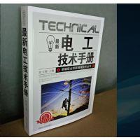 正版 电工技术手册 新编职业技能通用技术 新农村致富培训教材t8
