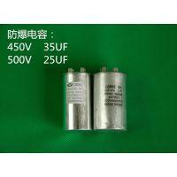 450V-35UF/500V-25UF等空调压缩机电容器铝壳防爆兄弟豹空压机