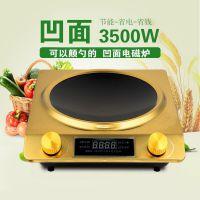 厂家直销家凹面电磁炉爆炒锅商用3500W大功率电磁炉防水电火锅