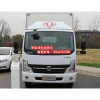 4.2米东风EV300新能源纯电动厢式货车