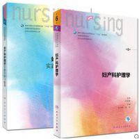 妇产科护理学 第六6版+妇产科护理学实践与学习指导 全二册
