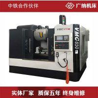 机床厂家销售数控立式加工中心VMC850B立式加工中心
