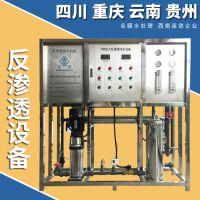 重庆反渗透设备 0.5-10吨洺膜一体化全自动纯水处理净水反渗透设备 厂家批发