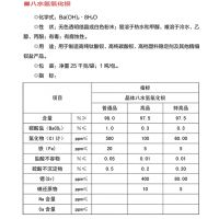 工业级八水氢氧化钡——青岛红蝶 国有企业