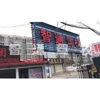 惠济区驾校报名电话 值得信赖 郑州市智通机动车驾驶员培训供应