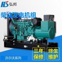 厂家直销 沃尔沃系列柴油发电机组 质感 超强服务