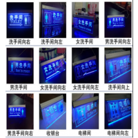 东莞汇欧HO-XSJ06火爆方形洗手间发光指示牌 LED灯亚克力标识牌卫生间厕所吊挂式导向牌