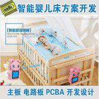 智能婴儿床方案开发  多功能无漆可折叠尿湿提醒 主板设计研发