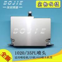 博婕供应UV平板打印机SEIKO SP1020/35PL喷头喷绘机喷头墨头 精工打印头
