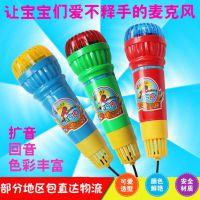 儿童玩具麦克风 宝宝扩音话筒 卡拉OK 无需用电幼儿回音话筒