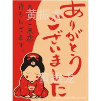 5个起订日本印刷门口挂旗挂布门帘、锁边冲棉钥匙包扣、喜庆红包