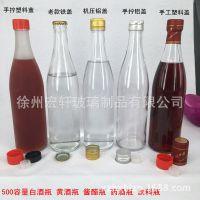一斤透明白酒玻璃瓶 500ml二锅头酒瓶牛栏山包装瓶圆形空瓶白酒瓶