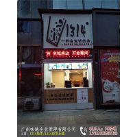 1314奶茶代理商-广州味驰餐饮