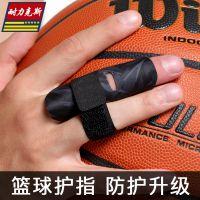 BRS护指套篮球护手指指关节小拇指指套小指运动护具装备手指套男