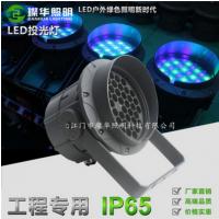 新款加遮光帽防眩格栅网56W RGBW 四色LED投光灯DMX512控制系统