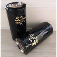 GXR 2600UF 250V 日立原装进口 铝电解电容 长寿命 可替代250v 3300uf