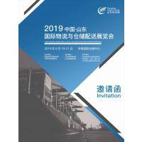 2019山东国际物流与仓储配送展览会