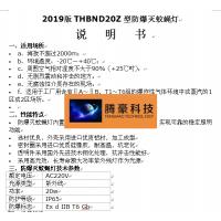 临海市|腾豪TENGHAO|台州市|上海市|生物科技公司|推荐|防爆灭蚊灯|粘捕式|有防爆合格证
