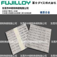 供应进口钨钢板TF05日本富士钨钢板不锈钢加工钨钢板