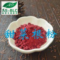 厂家直销 甜菜根粉 天然脱水果蔬粉 含量 速溶 1kg起订