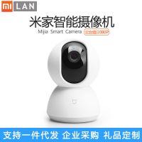 小米米家智能摄像机云台版1080P360度高清手机家用网络监控摄像头