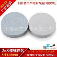 DNX5寸砂纸铝合金专用汽车轮毂打磨沙纸 金属抛光砂纸生产批发