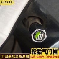 适用于丰田皇冠汽车防漏气嘴盖气门嘴帽 车用轮胎外饰改装用品