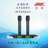 金笛麦克风U段可调频无线一拖二KTV酒吧工程专用无线话筒