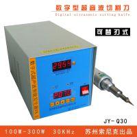 超声波面料封边刀,JY-Q30超声波切割刀