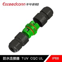 EXCEEDCONN-3pin防水连接器-LED户外照明防水接头