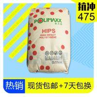 高流动HIPS本色 HI650 泰国石化 食品级 高强度耐冲475 玩具塑料