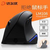 达尔优有线垂直鼠标台式机笔记本办公游戏USB竖握式鼠标速卖通