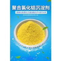华之林 聚合氯化铝源头厂家 聚合氯化铝报价