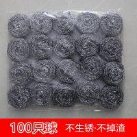 100只钢丝球清洁球 钢丝包邮批发不锈钢大号家用锅刷加厚刷锅神器