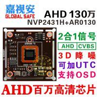 监控AHD130万芯片 960P同轴AR0130+2431模组3000线夜视高清板机