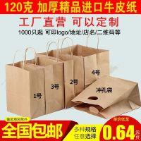 现货牛皮纸袋手提袋饭盒烘焙打包袋外卖包装袋礼品服装袋定制lo