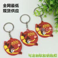 现货供应 西游记大圣归来软胶钥匙扣 卡通钥匙配饰 活动礼品促销