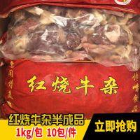牛肉 牛杂 红烧牛杂 牛副 冷冻牛肉块 冷冻牛副牛产品 1件10kg