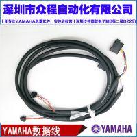 KV1-M662T-000 KV1-M665T-001 YAMAHA机器 信号线 全新