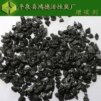 厂家直供 1-3mm增炭剂 炼钢用92增碳剂 样品免费