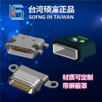 typec 现货供应各类连接器 母座 专业连接器厂商