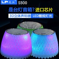 LP/亮派 S500小音响台式机电脑音响USB笔记本音箱重低音炮音响
