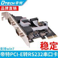 帝特PC0082A PCI-E串口卡2口 9针RS232转接卡PCI-E COM口扩展9922