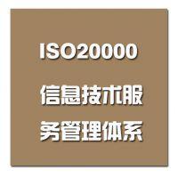 ISO20000信息技术服务管理体系认证证书辅导