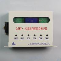 朗威达GZBY-I型高压电网综合保护器使用条件