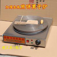 电热煎饼炉子 煎饼果子机杂粮 煎饼机器 铸铁鏊子 摆摊煎饼商用